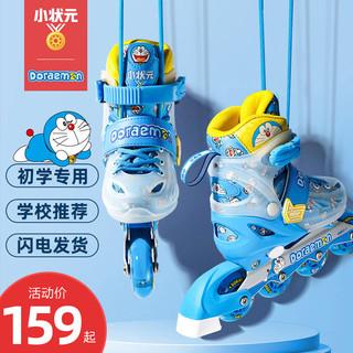 小状元 溜冰鞋 儿童全套可调专业品牌滑冰轮滑鞋 初学者男童女童旱冰鞋