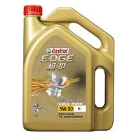 Castrol 嘉实多 极护系列 极护EDGE 5W-30 SN级 全合成机油 4L