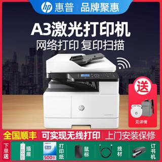 HP 惠普 hp惠普M437n黑白激光a3复印机打印一体机a4复合机扫描自动双面无线wifi小型办公室商用商务大型42523dn439nda