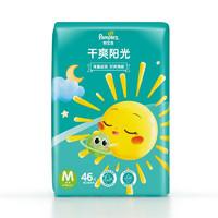 Pampers 帮宝适 干爽阳光系列 纸尿裤 M46片