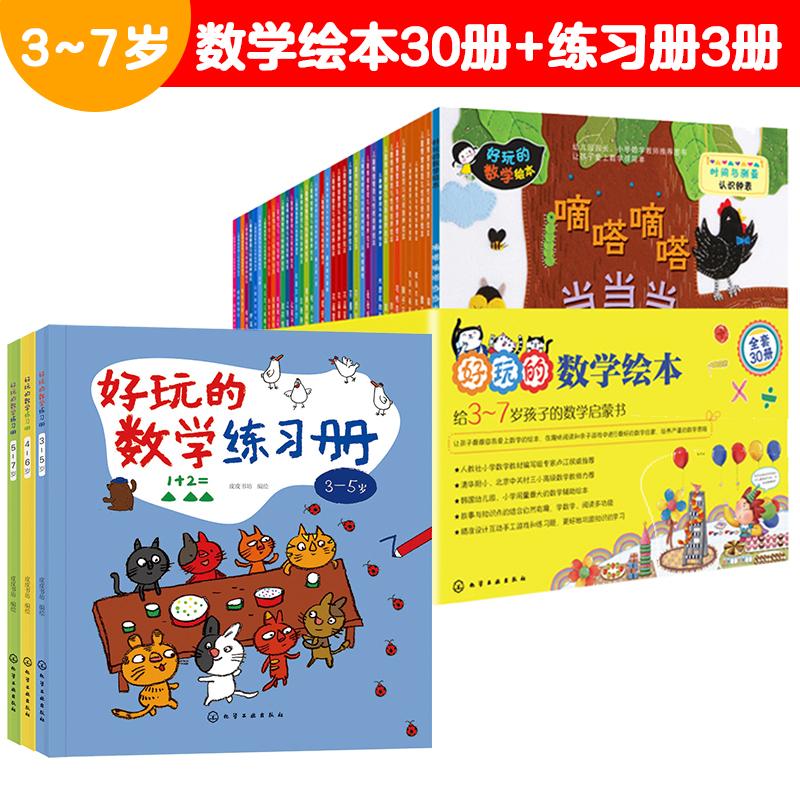 PLUS会员 : 《3-7岁 好玩的数学绘本:30册绘本+3册练习册》(套装33册 )