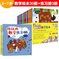 PLUS会员:《3-7岁 好玩的数学绘本:30册绘本+3册练习册》(套装33册 )