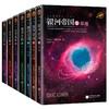 《银河帝国·基地七部曲》(套装共7册)
