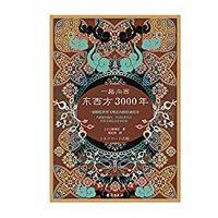 《一路向西:东西方3000年》 (Kindle电子书)
