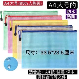 加厚A4网格文件袋透明拉链袋学生档案文具袋试卷收纳袋防水资料袋 A4大号(335mm*235mm) 蓝色