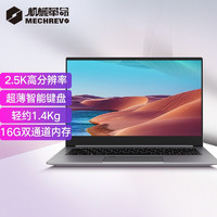 MECHREVO 机械革命 S14 14英寸笔记本电脑(i5-11300H、16GB、512GB SSD)