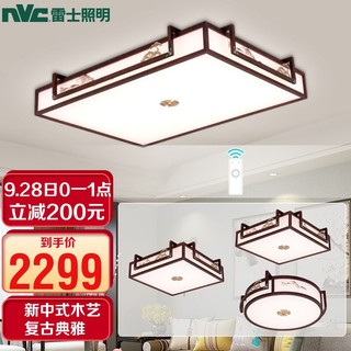 NVC Lighting 雷士照明 NVC) LED吸顶灯 客厅餐厅卧室灯木艺复古灯具 新中式典雅大气灯饰套餐 WHXD70F/G-02