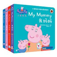 PLUS会员:《小猪佩奇双语故事纸板书》(精装、套装共4册)