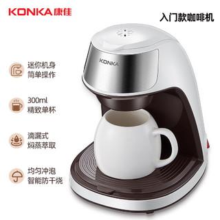 KONKA 康佳 美式滴漏咖啡机家用小型多功能半自动办公室迷你便携式泡茶