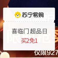 苏宁易购 喜临门官方旗舰店 超级品牌日