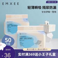 EMXEE 嫚熙 婴儿隔尿垫一次性宝宝纸尿垫透气防水护理垫 1包装(50片) 均码(33*45cm)
