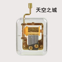 氧氪 镀化学金手摇透明音乐盒