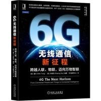 《6G无线通信新征程:跨越人联、物联,迈向万物智联》