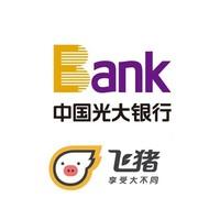 光大银行 X 飞猪 信用卡专享优惠