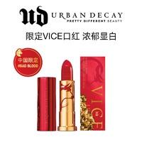 聚划算百亿补贴:Urban Decay 衰败城市 VICE唇膏 中国限定色 #bad blood(多色可选)