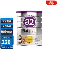 a2 艾尔 A2 白金版 幼儿配方奶粉 3段(1-3岁) 900g/罐