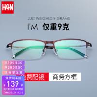 HAN 汉 近视眼镜框男商务半框眼镜架配防辐射蓝光眼睛 4933 哑咖色() 蓝光配镜