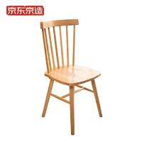 京东京造 北欧简约原木色温莎椅 两把/箱