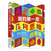 20点开始、PLUS会员:《DK我的第一本几何思维启蒙书》