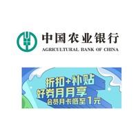 农业银行 好券月月享 低价购会员