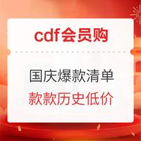 cdf会员购:国庆优惠·仅限3天!活动爆款清单 款款历史低价