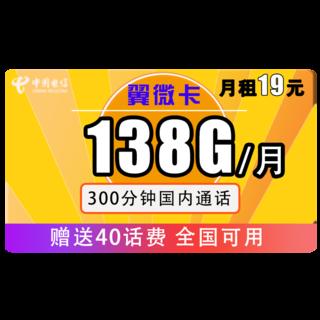 翼微卡19元/月(138G全国流量+300分钟通话)