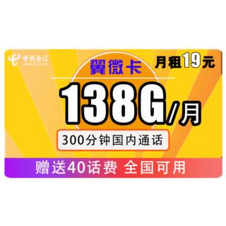 中国电信 翼微卡19元/月(138G全国流量+300分钟通话)
