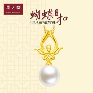 CHOW TAI FOOK 周大福 神话系列盘扣系列蝴蝶扣足金黄金珍珠吊坠R23719
