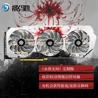 GALAXY 影驰 Galaxy)GeForce RTX 3070 星曜 OC 永劫无间版[FG] N卡/电竞专业游戏显卡