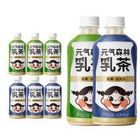 88VIP:元气森林 乳茶组合装(茉香味450ml*3瓶+原味450ml*3瓶)