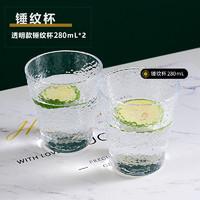法蘭晶 透明矮款锤纹杯2只装