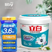 Liby 立白 洗衣粉  实惠装1.8kg