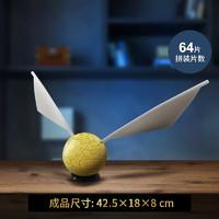 CubicFun 乐立方 哈利波特立体拼图64片大型高难度拼装周边【3D球形】金色飞贼