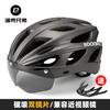 洛克兄弟自行车头盔带风镜一体成型骑行头盔男女山地公路车安全帽
