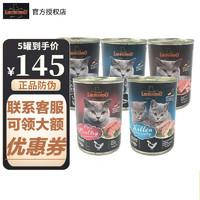 LEONARDO 猫罐头 400g*5罐 混合装