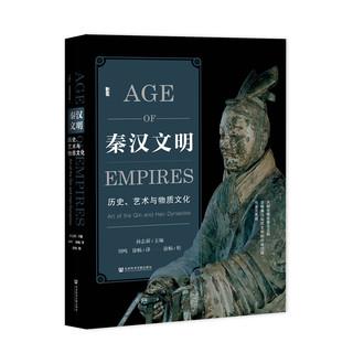 PLUS会员 : 《甲骨文丛书·秦汉文明:历史、艺术与物质文化》