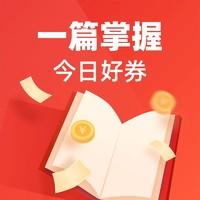 今日好券|9.28上新:京东兑换1.5元无门槛红包,美团国庆消费6单返10%