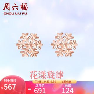 ZLF 周六福 18K金耳钉女彩金玫瑰金小清新雪花耳饰冬日耳环 现货