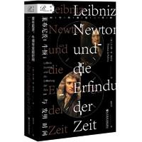PLUS会员:《索恩丛书·莱布尼茨、牛顿与发明时间》