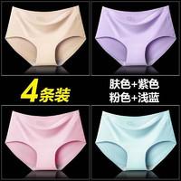 芙丹琪 女士冰丝内裤无痕内裤 肤色+紫色+粉色+浅蓝 L码