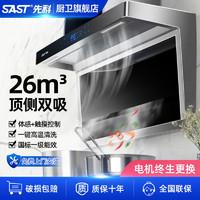 SAST 先科 抽油烟机家用顶侧双吸式厨房大吸力7字吸油烟机CXW-288
