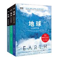 18点开始:《BBC科普三部曲:地球+海洋+生命》 (共3册)
