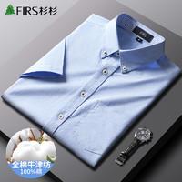 FIRS 杉杉 牛津纺短袖衬衫 休闲衬衣  蓝色 43