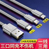 顾胜 手机三合一充电线   钛空银 苹果/安卓/Type-c