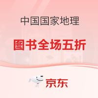 中国国家地理  新店图书特惠