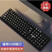 X-LSWAB 炫光 第四代机械手感键盘