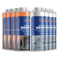 固特威 KB-1003/KB-1004 底盘装甲 橡胶型4瓶+树脂型4瓶