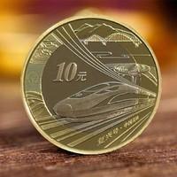 2018年高铁纪念币 27mm 双色铜合金 面值10元
