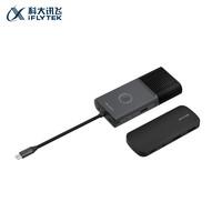 新品发售:iFLYTEK 科大讯飞 MC10 AI麦克风投屏器