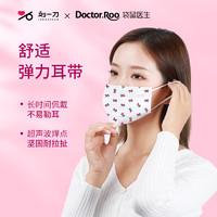 刘涛热播:DR.ROOS 袋鼠医生 刘一刀联名 医用外科一次性口罩 50个装